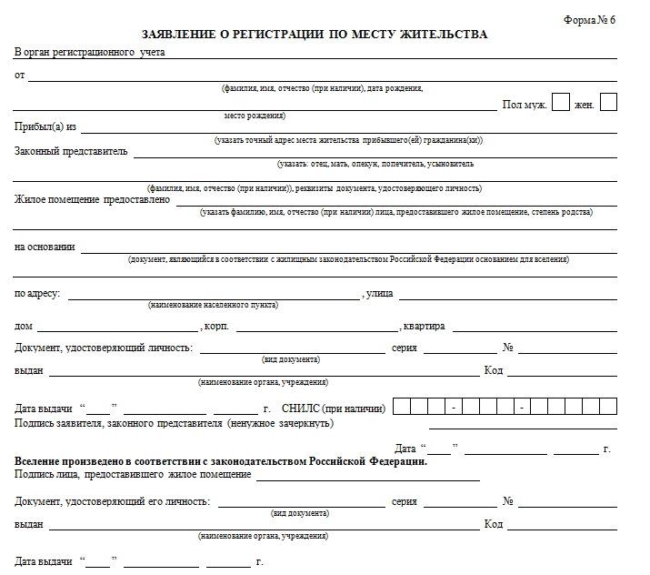 Как прописать новорожденного ребенка через госуслуги или мфц: инструкция, позволяющая быстро оформить регистрацию по месту жительства для малыша, а также документы, необходимые для прописки