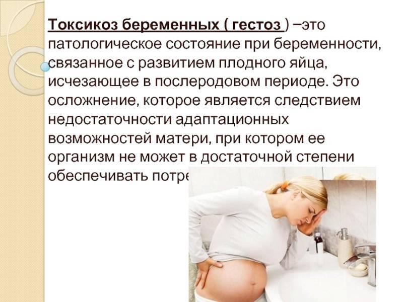 Гестоз: причины, симптомы, лечение