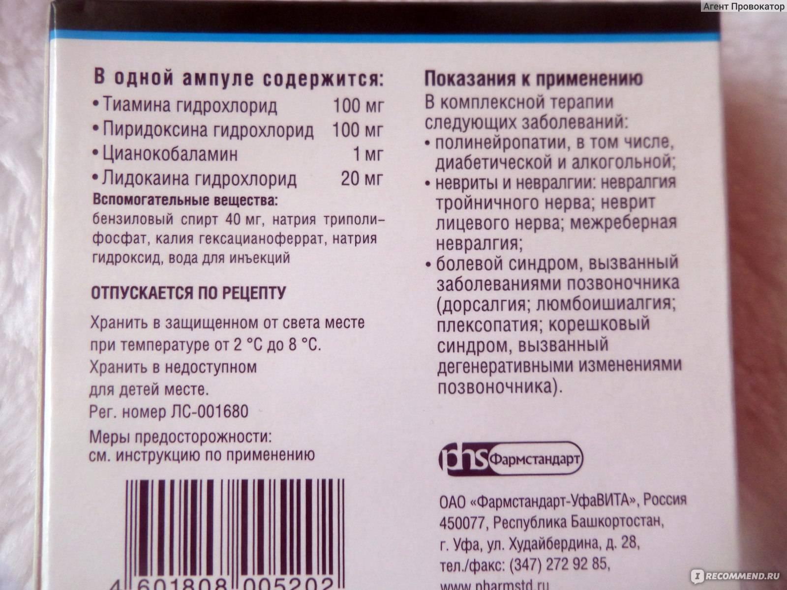 """""""тайм фактор"""": инструкция по применению, показания, состав, побочные действия, отзывы гинекологов - druggist.ru"""
