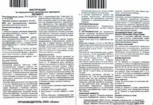Фуразолидон — инструкция по применению для детей и взрослых, аналоги, отзывы
