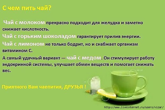 Можно ли маленьким детям давать чай? Когда и какие чаи можно начинать давать?