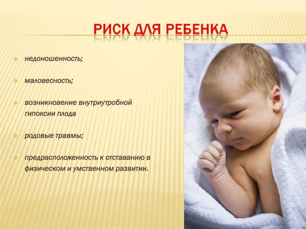 Гипоксия плода при беременности