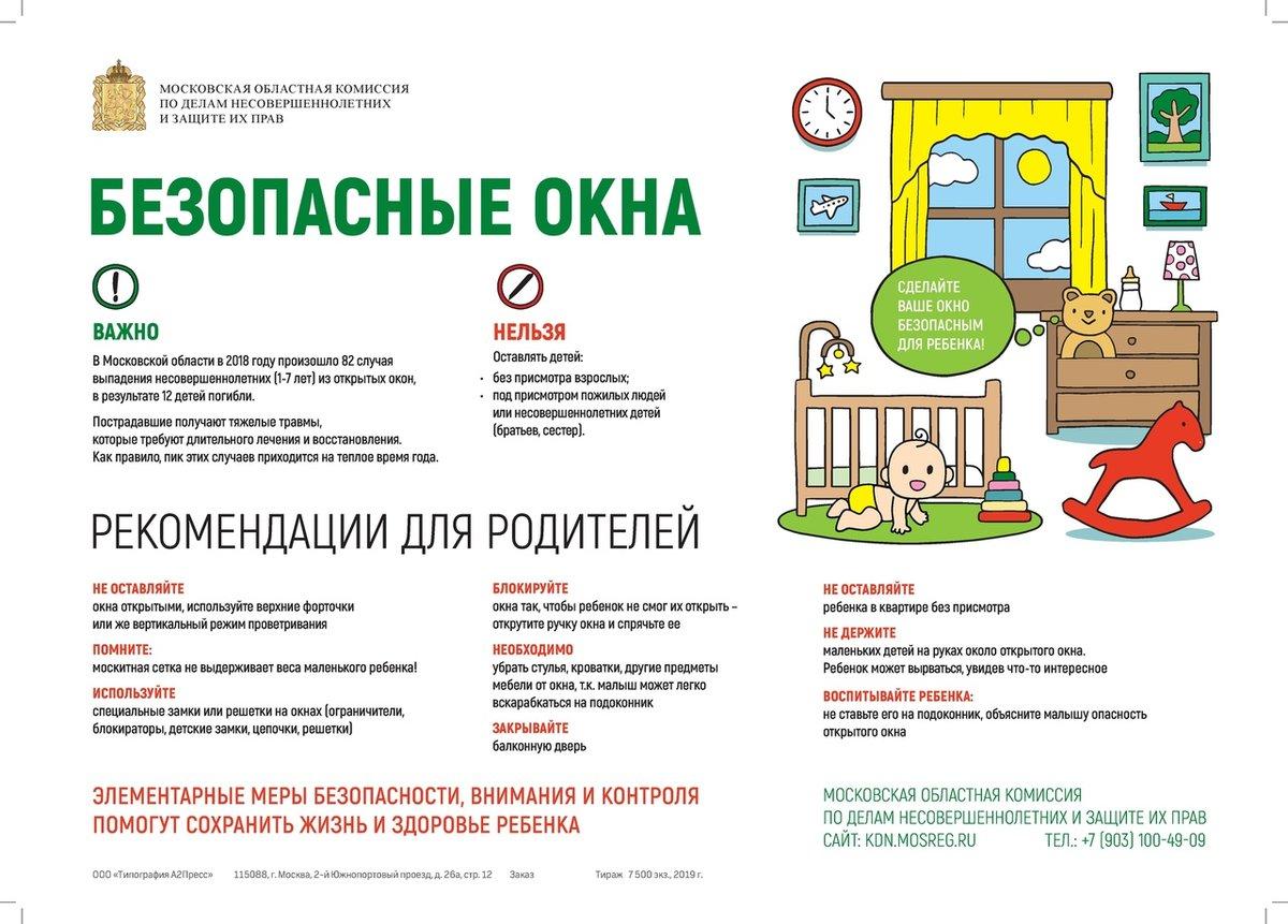Безопасное пространство для маленького ребенка: как обезопасить квартиру для малышей и уберечь ребенка на улице
