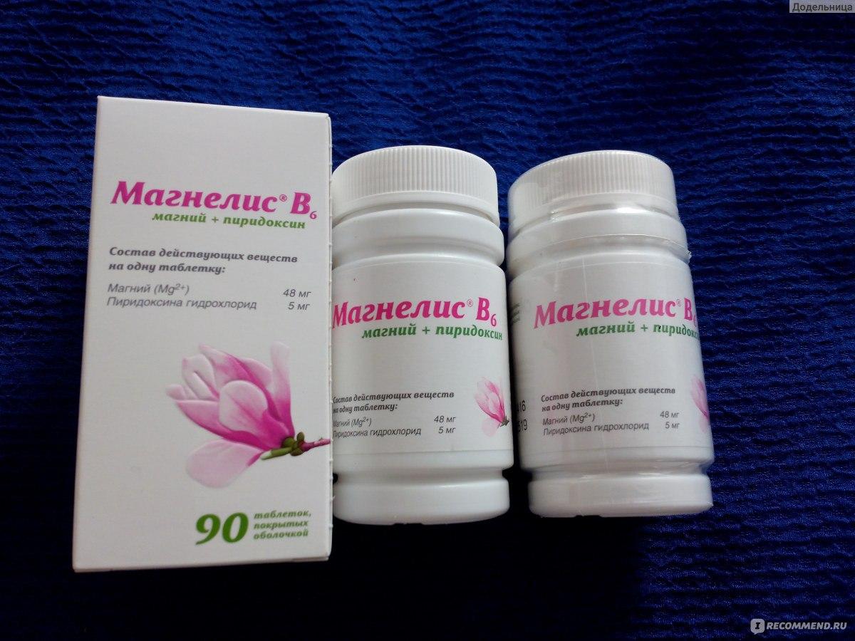 Сравниваем магнерот или магне в6 — что лучше? что лучше по мнению врачей: магнелис в6, магне в6 или магний б6, в чем разница между этими препаратами - заболеваний нет