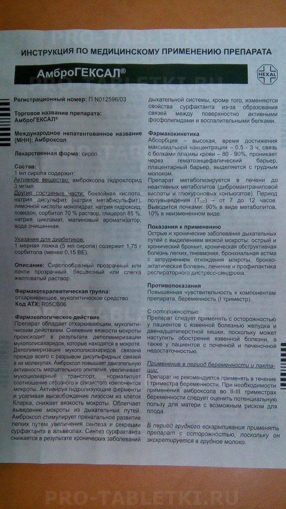 Амброксол: инструкция по применению, цена препарата, ингаляция и сироп