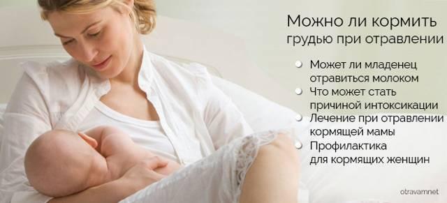 Отравление при грудном вскармливании: можно ли кормить, как лечить маму