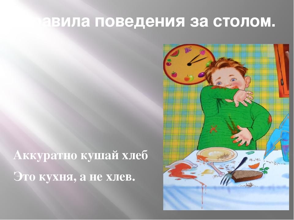 Правила этикета для детей: уроки вежливости и хорошего поведения
