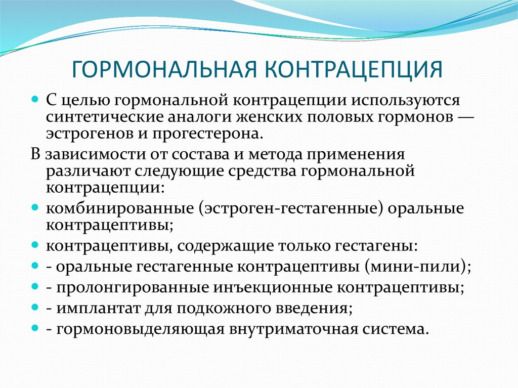 Гормональные контрацептивы нового поколения: как выбрать, отзывы, цена / mama66.ru