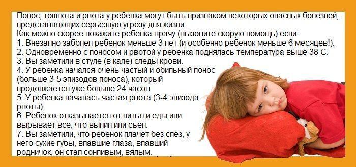 Как остановить понос у ребенка