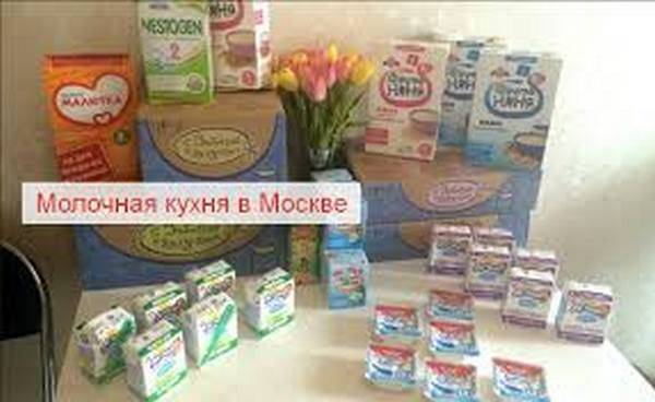 Документы на молочную кухню 2020 москва