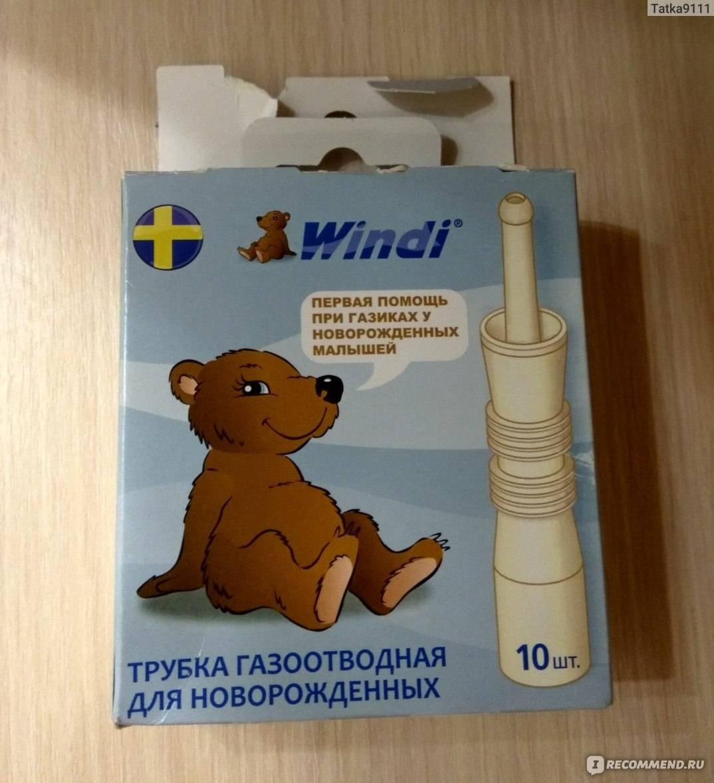 Как пользоваться газоотводной трубкой для новорожденных?