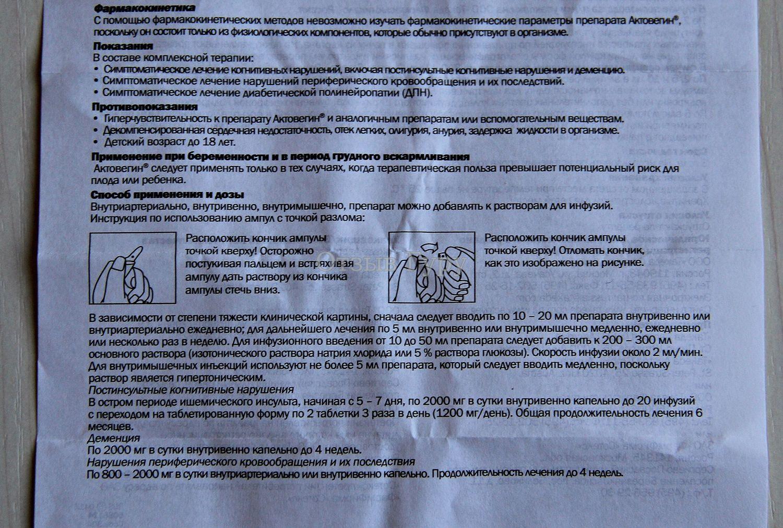 Актовегин ребенку: инструкция по применению, отзывы, уколы внутримышечно