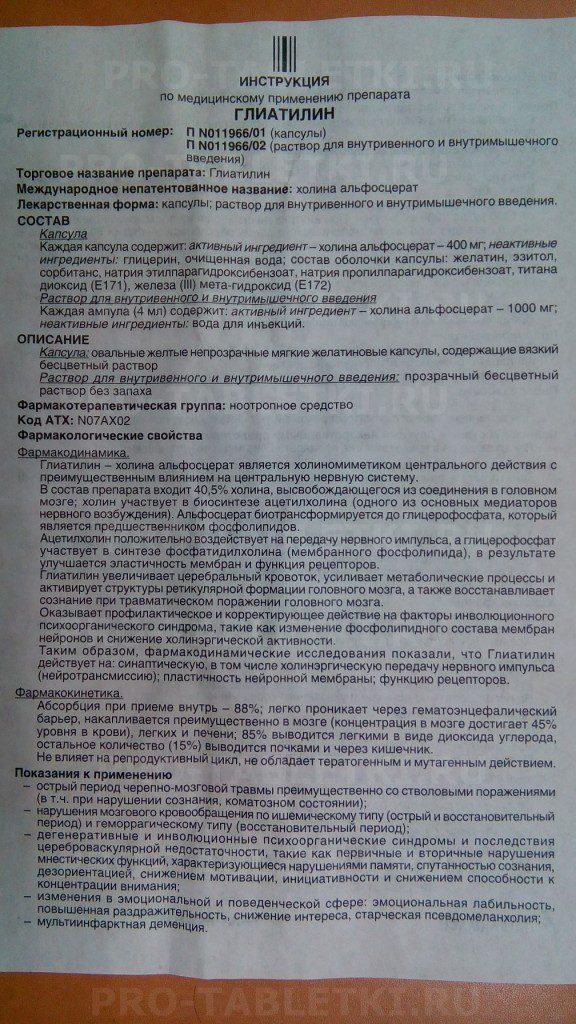 Глиатилин для детей: инструкция по применению, отзывы об уколах, мнение комаровского