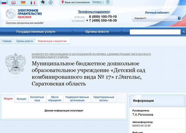 Как попасть в детский сад в москве: условия оформления ребенка без московской прописки