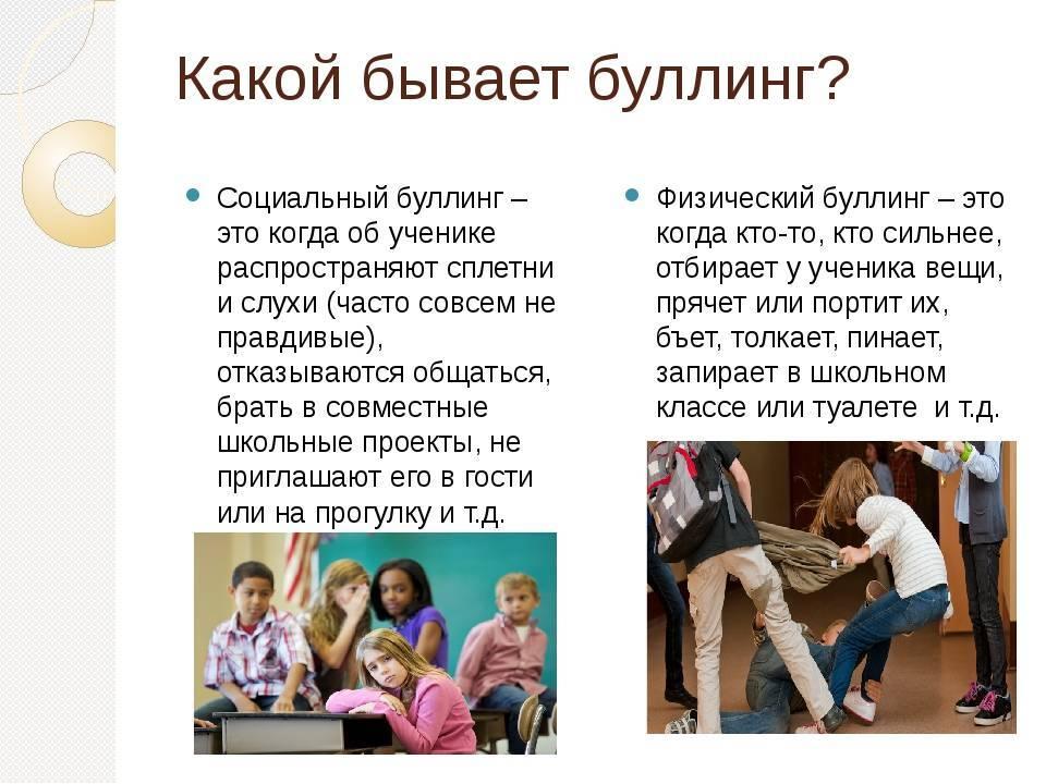 Буллинг в школе: как остановить детскую травлю