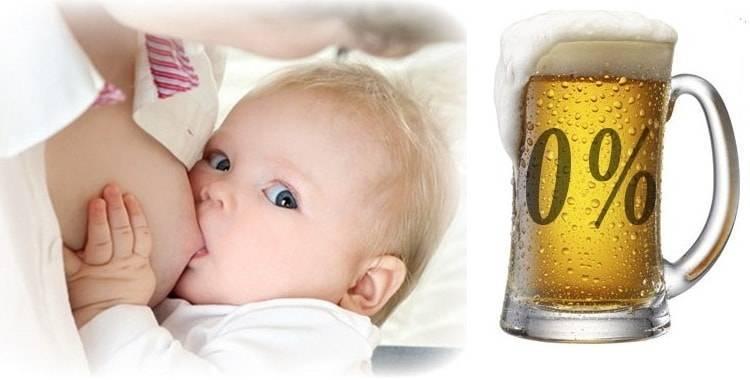 Можно ли кормящей маме пить безалкогольное пиво: разберемся