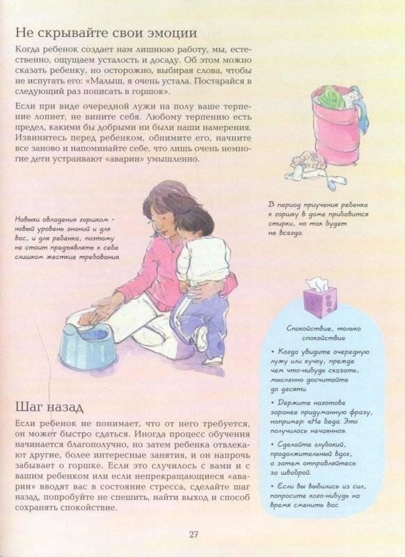 Мама для мам: как выбрать детский горшок