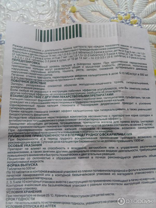 Глюконат кальция: инструкция по применению в ампулах, состав, аналоги и отзывы - druggist.ru