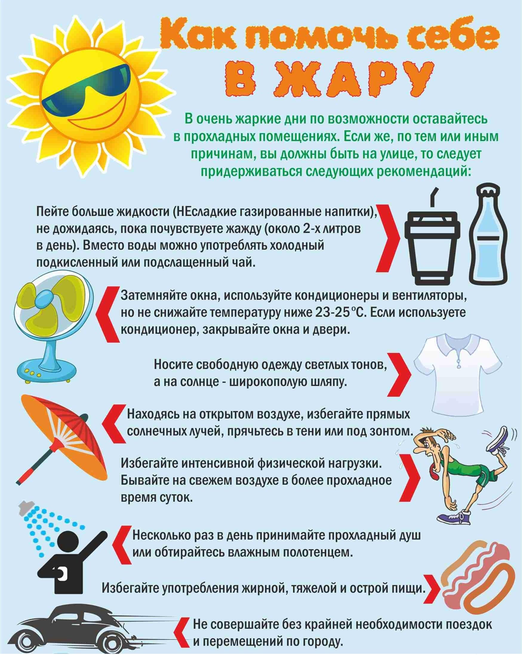 10 правил прогулки с ребенком в летнюю жару