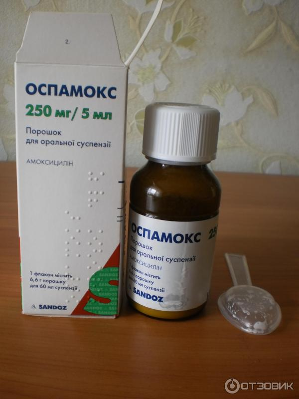 Оспамокс 250 мг/5 мл