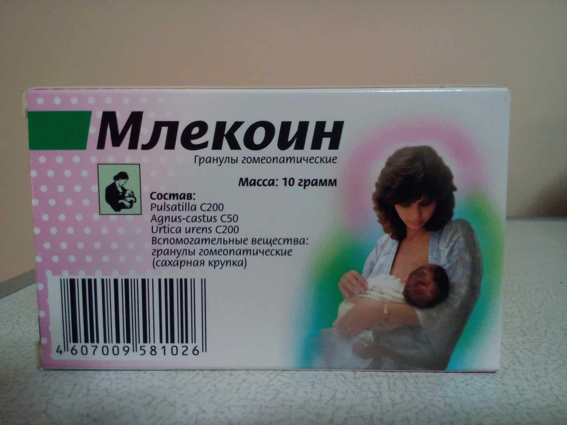 Гомеопатия для увеличения лактации – инструкция по применению таблеток млекоин для кормящих мам. - топотушки