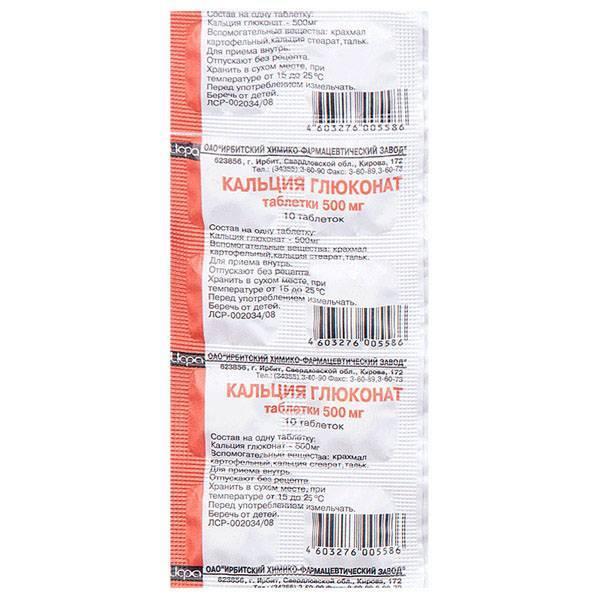 Глюконат кальция при простуде: польза и вред препарата