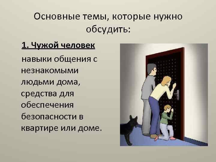 Как обезопасить детей от незнакомцев