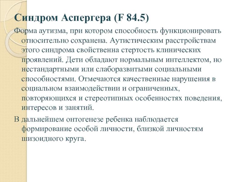 Синдром аспергера: симтомы, признаки болезни, диагностика и лечение