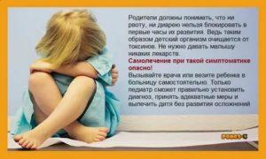 Боль в заднем проходе у ребенка, ребенок жалуется на боль в заднем проходе.