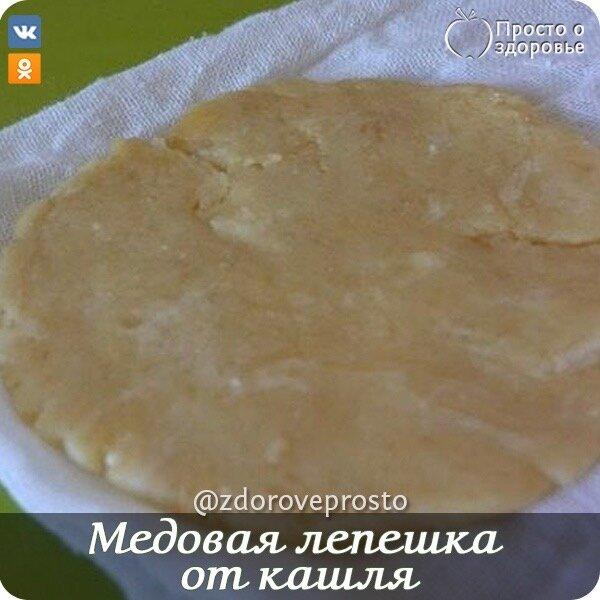 Лепешка от кашля для детей: медовая, картофельная, горчичная и другие рецепты