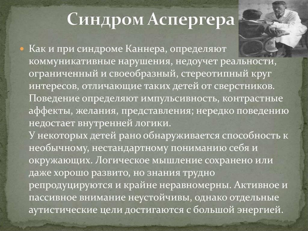 Синдром аспергера и тревожность | фонд выход, аутизм в россии