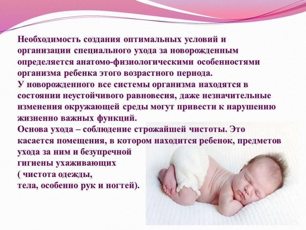 Как ухаживать за новорожденным в первый месяц жизни