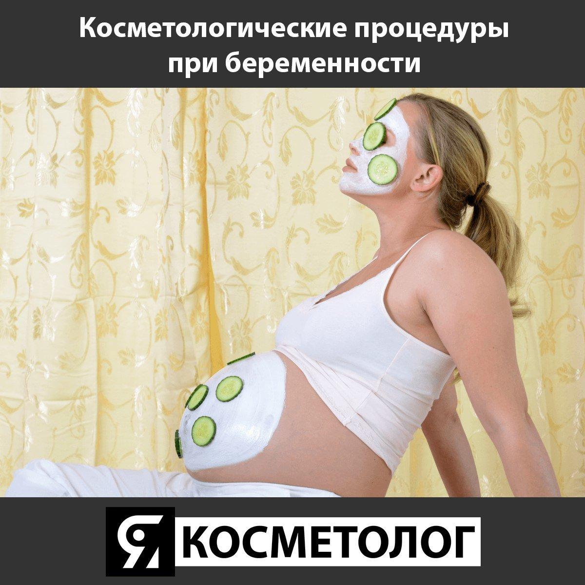 Уход за собой во время беременности: что можно, а что нельзя