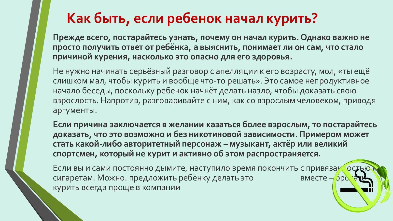 Способы заставить подростка не курить: самые эффективные методики воздействия | medeponim.ru
