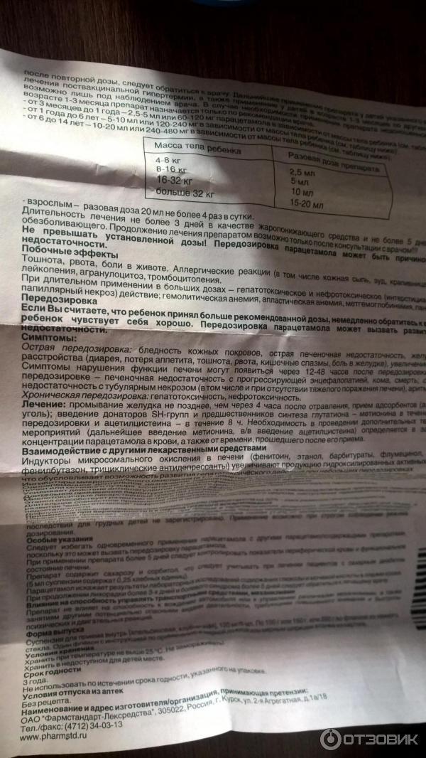 Жаропонижающий сироп парацетамол: дозировка, инструкция по применению для детей и взрослых