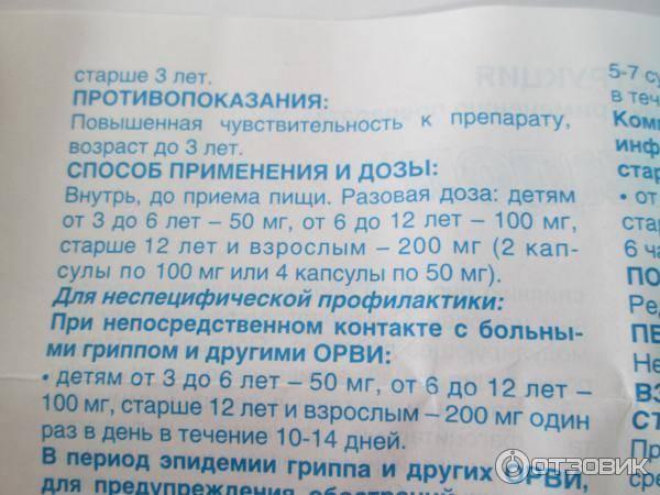 «фуразолидон» для детей: инструкция поприменению искакого возраста назначают