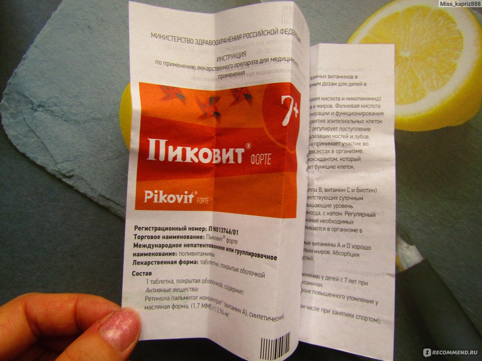 Витамины пиковит для детей: отзывы, цены, инструкция