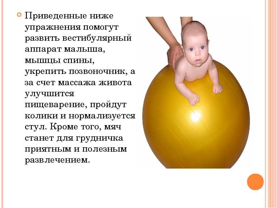 Занятия с ребенком 5 месяцев на фитболе   babytut