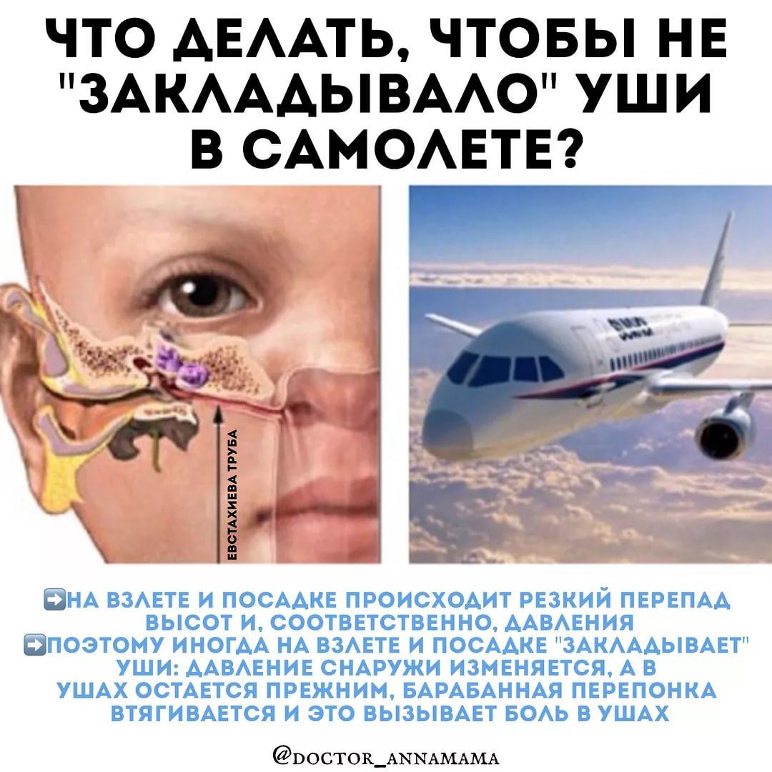 Что делать, чтобы у ребенка в самолете не закладывало уши – можно ли применять сосудосуживающие капли?