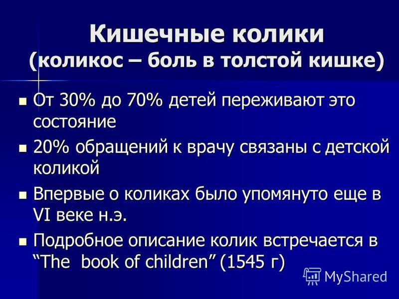 Кишечная колика у детей: симптомы и лечение - кишечные колики школьного возраста