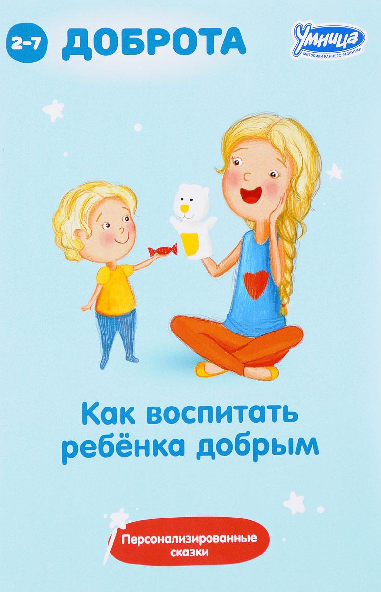 Как воспитать ребенка добрым. сборник персонализированных сказок