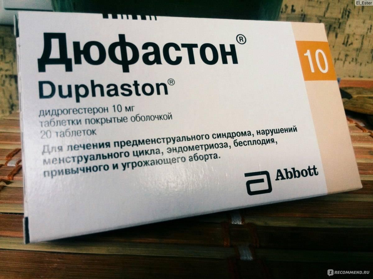 Дюфастон для зачатия: как принимать при бесплодии, прием после овуляции, схема приема и отзывы