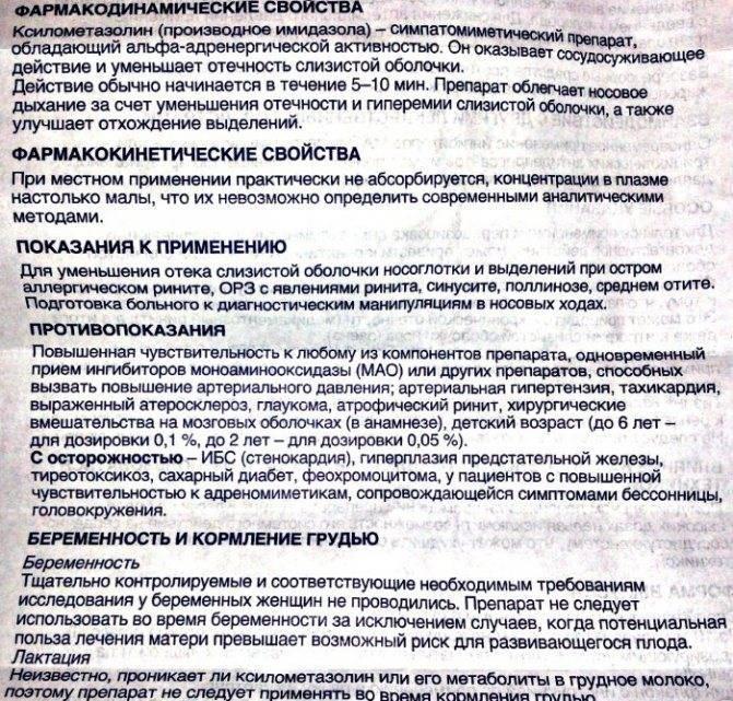Арбидол таблетки и капсулы (детский, взрослый) – инструкция по применению, аналоги, отзывы, цена