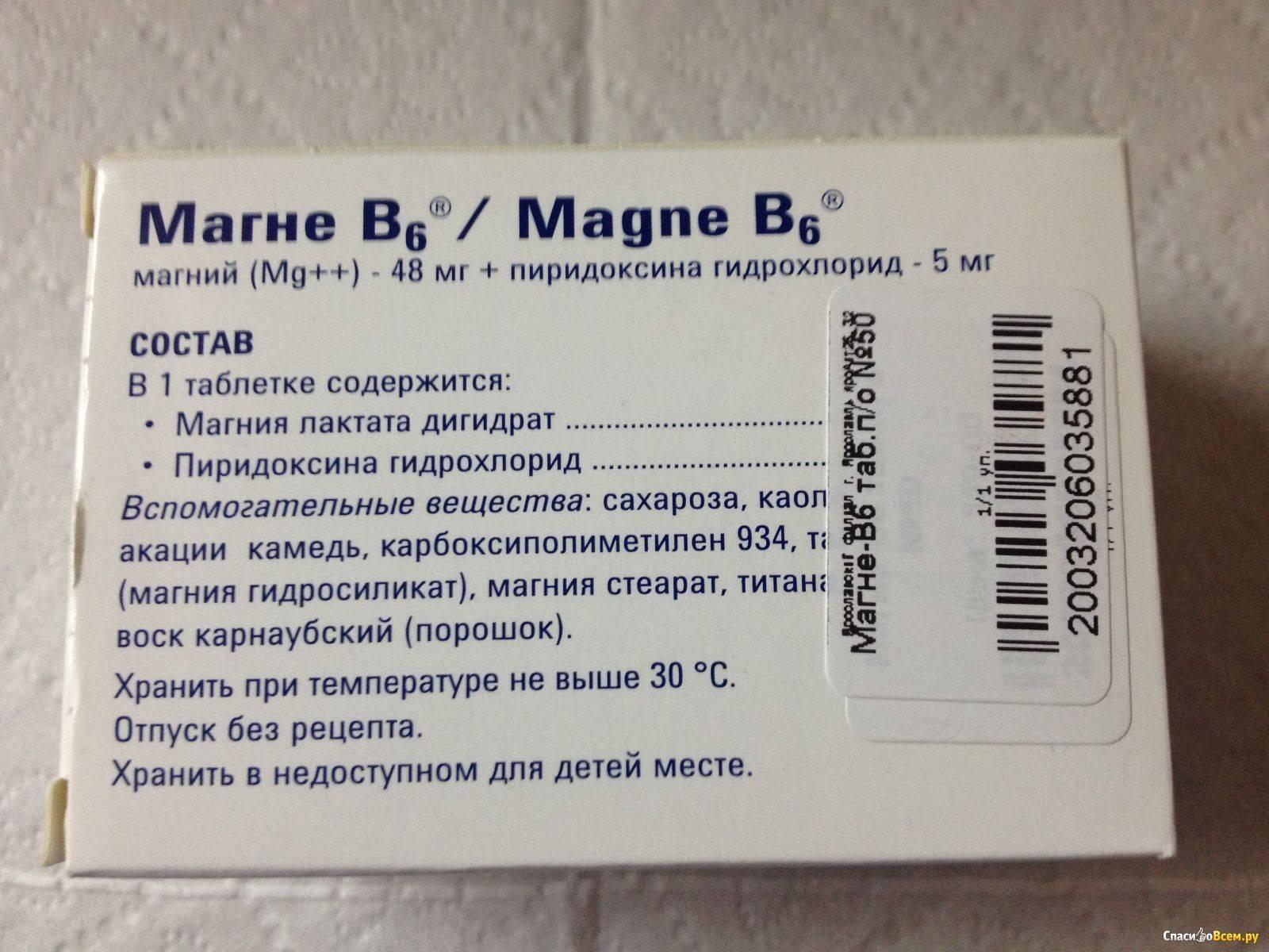 Что лучше: «магнелис в6 форте» или «магне в6 форте»? – meds.is