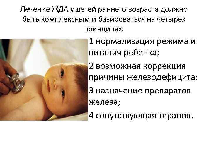 Восполняем дефицит. лечение анемии у детей