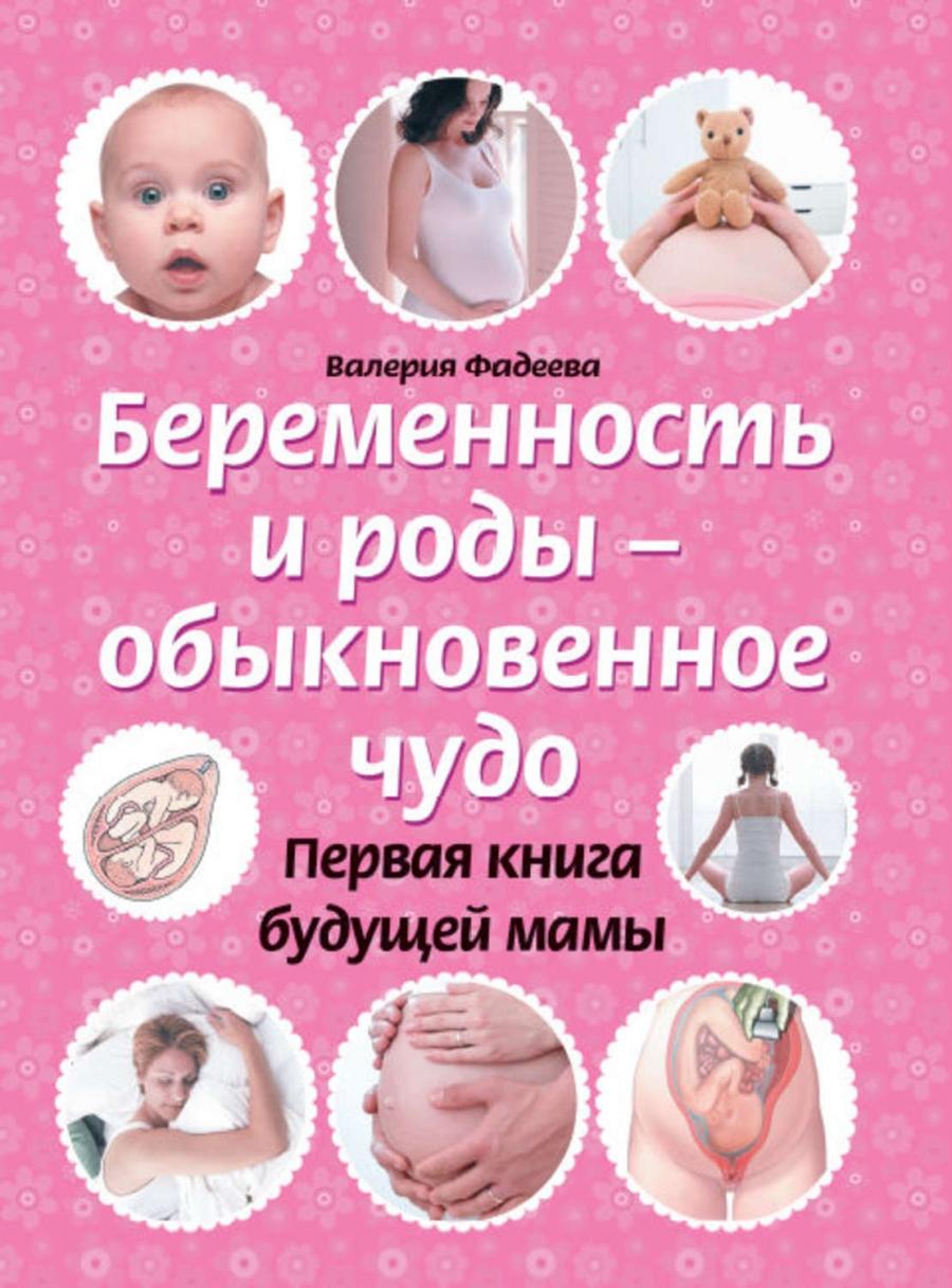 Важные факты о родах