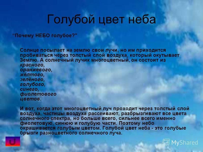 Почему небо голубое?   наука для всех простыми словами