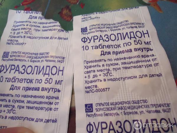 Фуразолидон от поноса, отравления, диарее детям и взрослым: дозировка