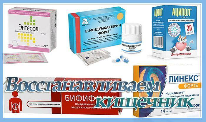 Восстановление после антибиотиков: очищение организма, усиление иммунитета