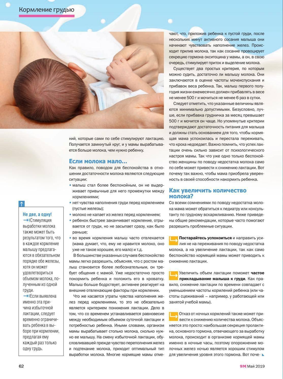 Как отучить ребенка от грудного вскармливания и ночных кормлений  | женская лига